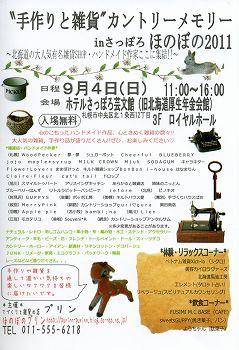 """""""手作りと雑貨""""カントリーメモリーinさっぽろ ほのぼの2011"""