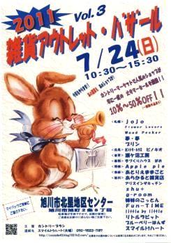 2011雑貨アウトレット・バザールvol.3