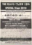 THEカントリーフェスタ12th SPECIAL Stage 2010