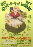 カントリーマーケットin旭川 Vol.7