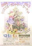 2009 クリスマス・カントリー・マーケット VOL.5